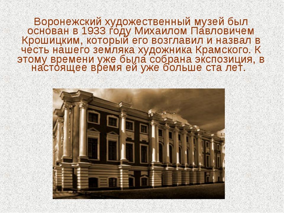 Воронежский художественный музей был основан в 1933 году Михаилом Павловичем...