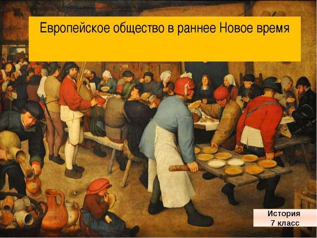 Европейское общество в раннее Новое время История 7 класс