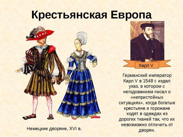 Крестьянская Европа Германский император Карл V в 1548 г. издал указ, в котор...