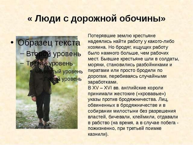 « Люди с дорожной обочины» Потерявшие землю крестьяне надеялись найти работу...
