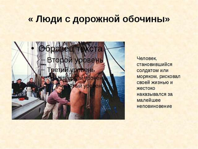 « Люди с дорожной обочины» Человек, становившийся солдатом или моряком, риско...