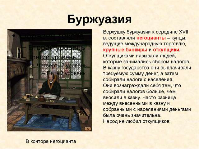 Буржуазия В конторе негоцианта Верхушку буржуазии к середине XVII в. составля...