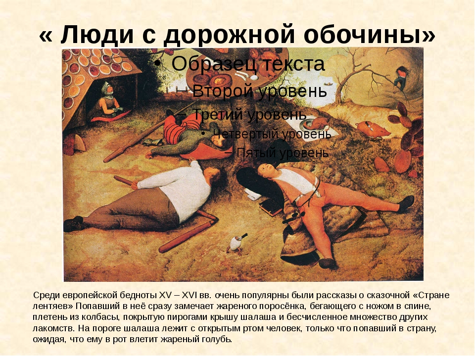 « Люди с дорожной обочины» Среди европейской бедноты XV – XVI вв. очень попул...