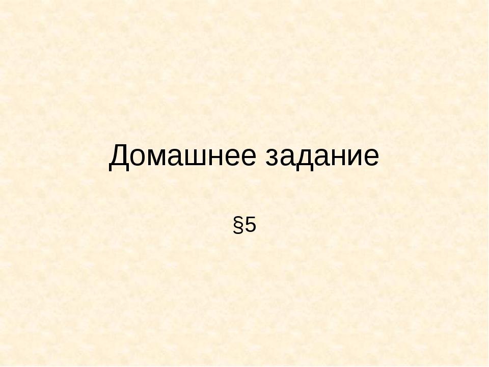 Домашнее задание §5