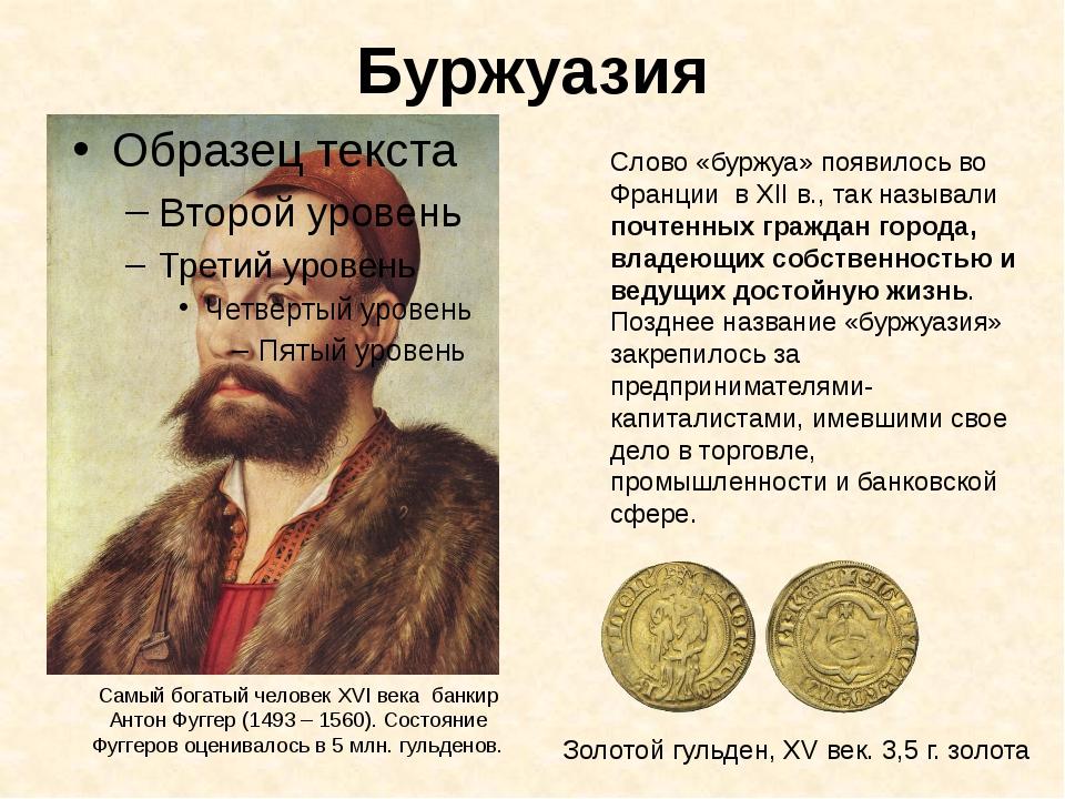 Буржуазия Самый богатый человек XVI века банкир Антон Фуггер (1493 – 1560). С...