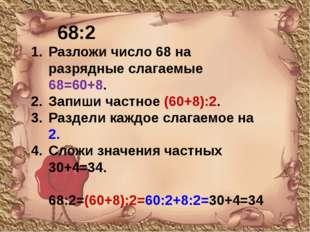 68:2 Разложи число 68 на разрядные слагаемые 68=60+8. Запиши частное (60+8):