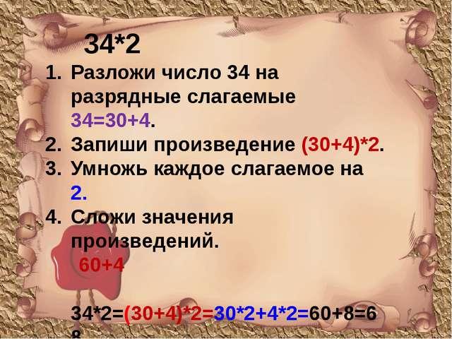 34*2 Разложи число 34 на разрядные слагаемые 34=30+4. Запиши произведение (3...