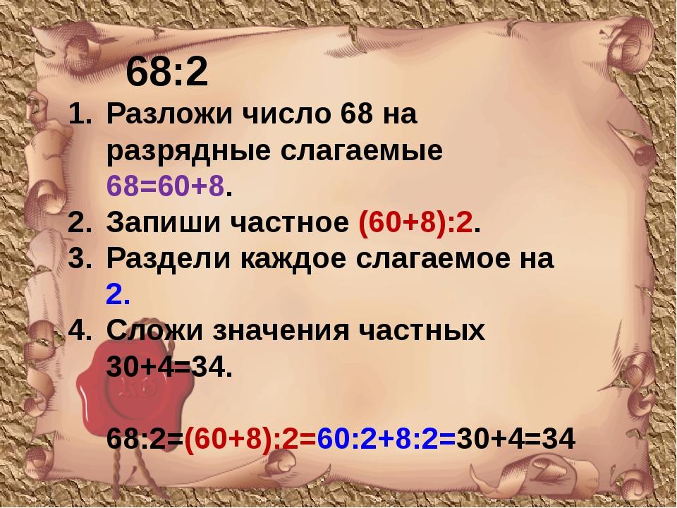 68:2 Разложи число 68 на разрядные слагаемые 68=60+8. Запиши частное (60+8):...