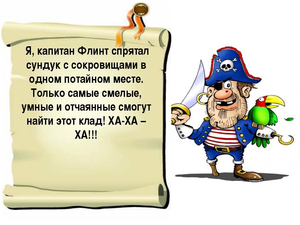 смена пиратском с юмором поздравления для крепления