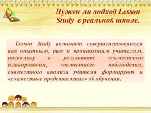 Нужен ли подход Lesson Study в реальной школе. Lesson Study помогает соверше