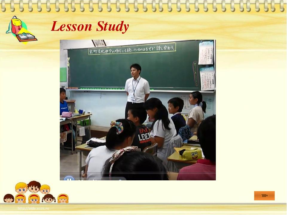 Lesson Study Типичная японская школа проводит Lesson study несколько раз в г...