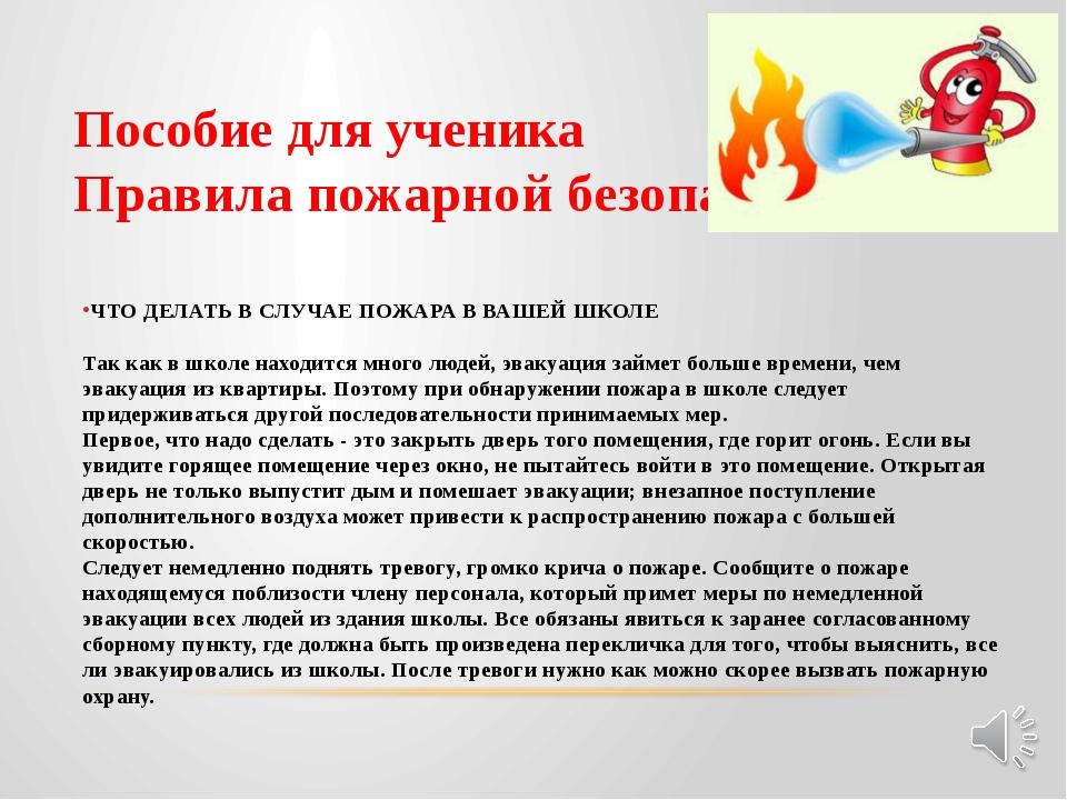 Пособие для ученика Правила пожарной безопасности ЧТО ДЕЛАТЬ В СЛУЧАЕ ПОЖАРА...