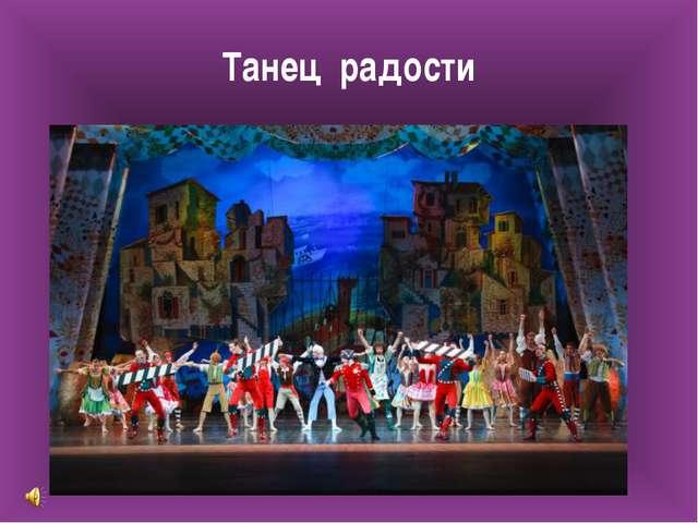 Танец радости