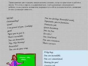 101 Ways to Praise a Child Памятка для учителя «101 способ хвалить ребёнка» Т