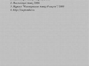 Источники: 1. Английский язык в школе/2008г. 2. Английский язык /2006 3. Жур