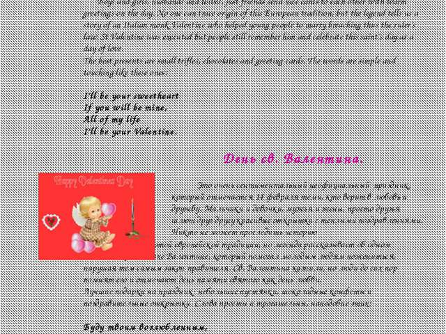 St Valentine's Day. It is a very sentimental unofficial holiday, which is cel...