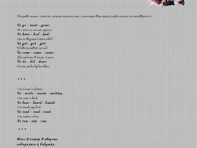 Неправильные глаголы можно запомнить с помощью вот таких небольших стихотворе...