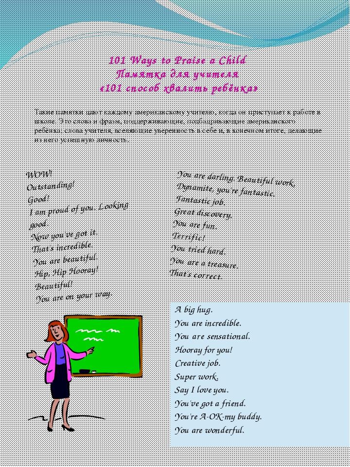 101 Ways to Praise a Child Памятка для учителя «101 способ хвалить ребёнка» Т...
