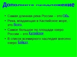 Самая длинная река России – это ....… Река, впадающая в Каспийское море, - эт