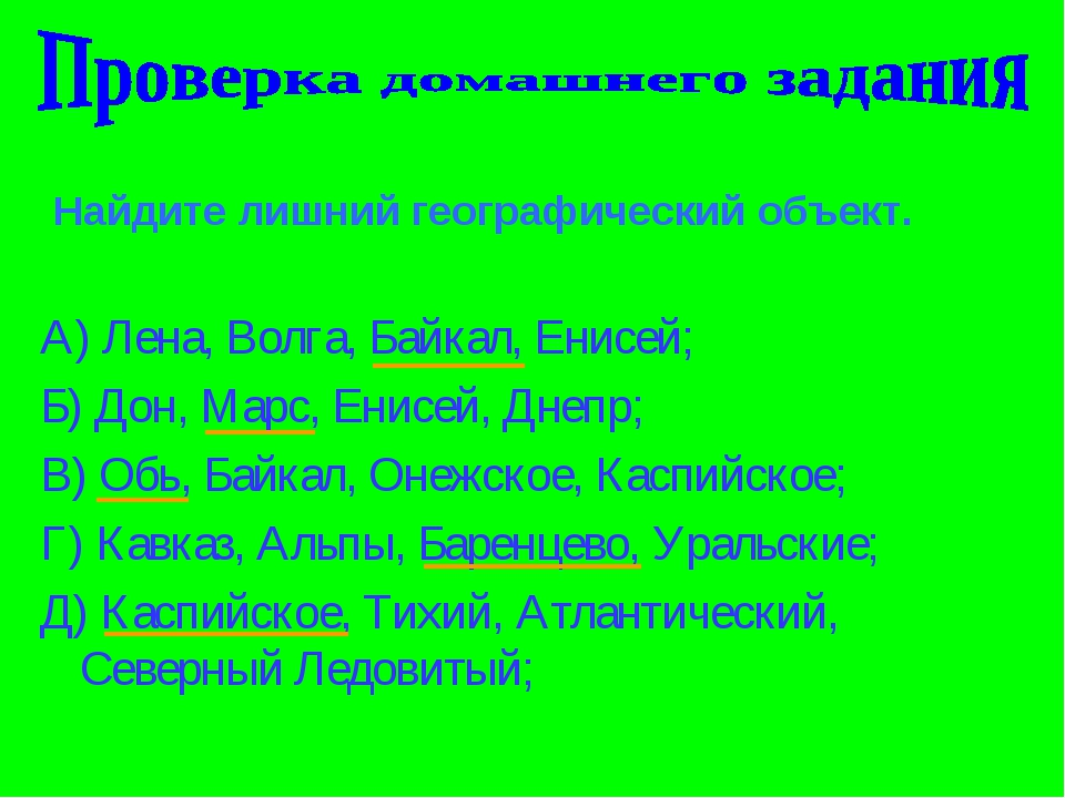 Найдите лишний географический объект. А) Лена, Волга, Байкал, Енисей; Б) Дон...