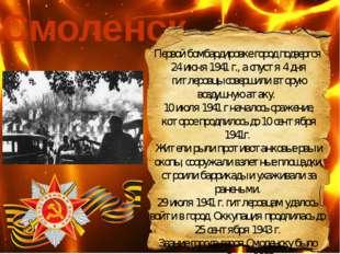 Ленинград Ожесточенные бои на подступах к Ленинграду начались 10 июля 1941 г.