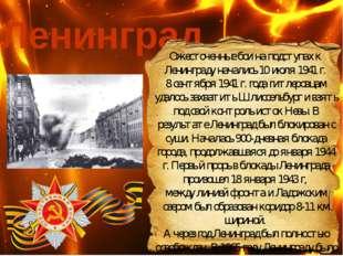 Москва В октябре и ноябре 1941 г. были предприняты два крупных наступления на