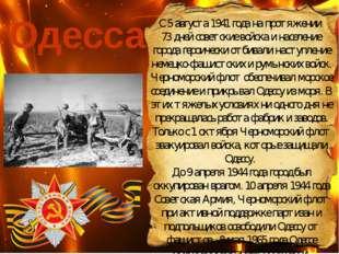 Керчь В ноябре 1941 г, после кровопролитных сражений, город был захвачен. Но