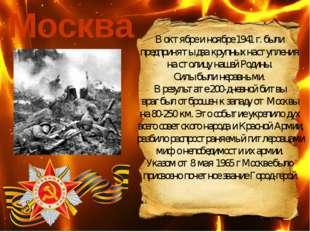 Сталинград 23 августа 1942 года гитлеровские войска начали штурм Сталинграда