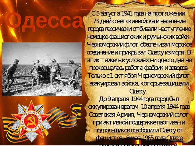 Керчь В ноябре 1941 г, после кровопролитных сражений, город был захвачен. Но...