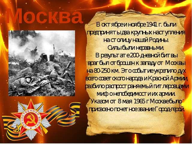 Сталинград 23 августа 1942 года гитлеровские войска начали штурм Сталинграда...