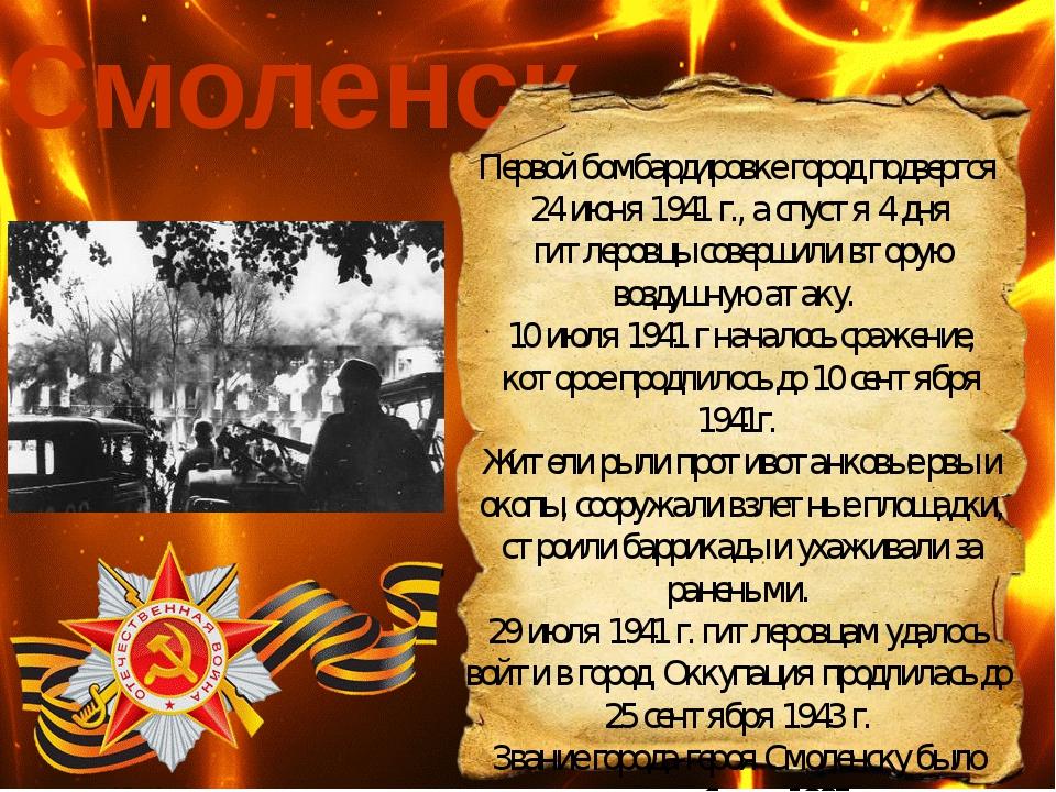Ленинград Ожесточенные бои на подступах к Ленинграду начались 10 июля 1941 г....