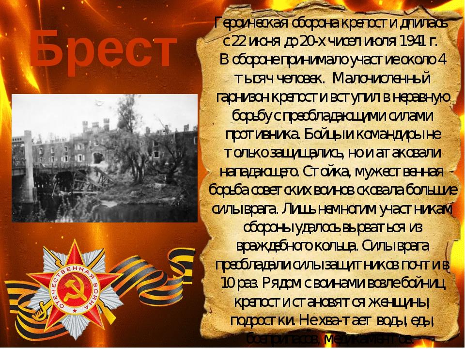 22 ИЮНЯ 1941 ГОДА НАЧАЛО ВОЙНЫ 22 ИЮНЯ 1941 ГОДА БРЕСТ