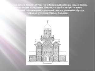 Успенский собор в Кремле 1326-1327 годов был первым каменным храмом Москвы. А