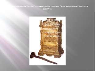 В соборе сохраняется Гвоздь Господень и посох святителя Петра, митрополита Ки