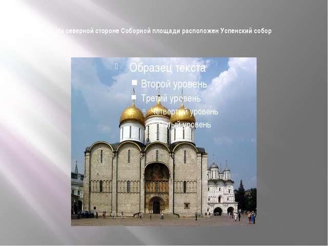 На северной стороне Соборной площади расположен Успенский собор