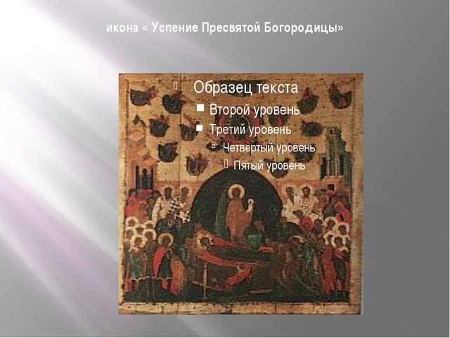 икона « Успение Пресвятой Богородицы»