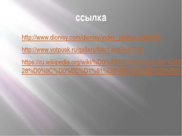 ссылка http://www.dionisy.com/dionisy/index_photos.shtml?06 http://www.votpus...