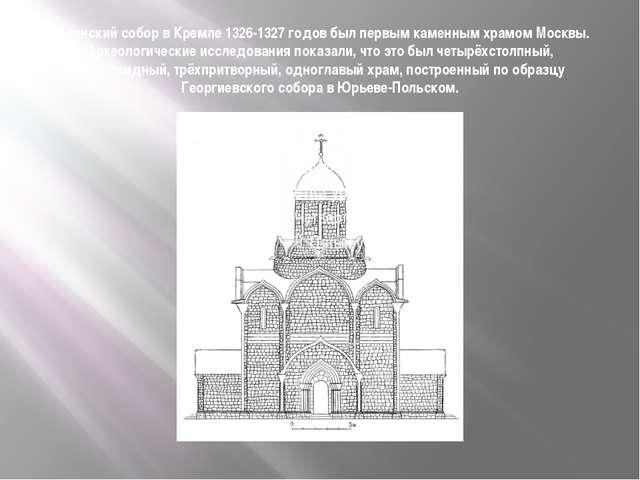 Успенский собор в Кремле 1326-1327 годов был первым каменным храмом Москвы. А...