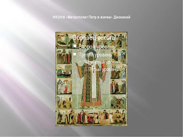 ИКОНА «Митрополит Петр в житии» Дионисий