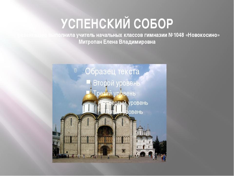 УСПЕНСКИЙ СОБОР Презентацию выполнила учитель начальных классов гимназии №104...