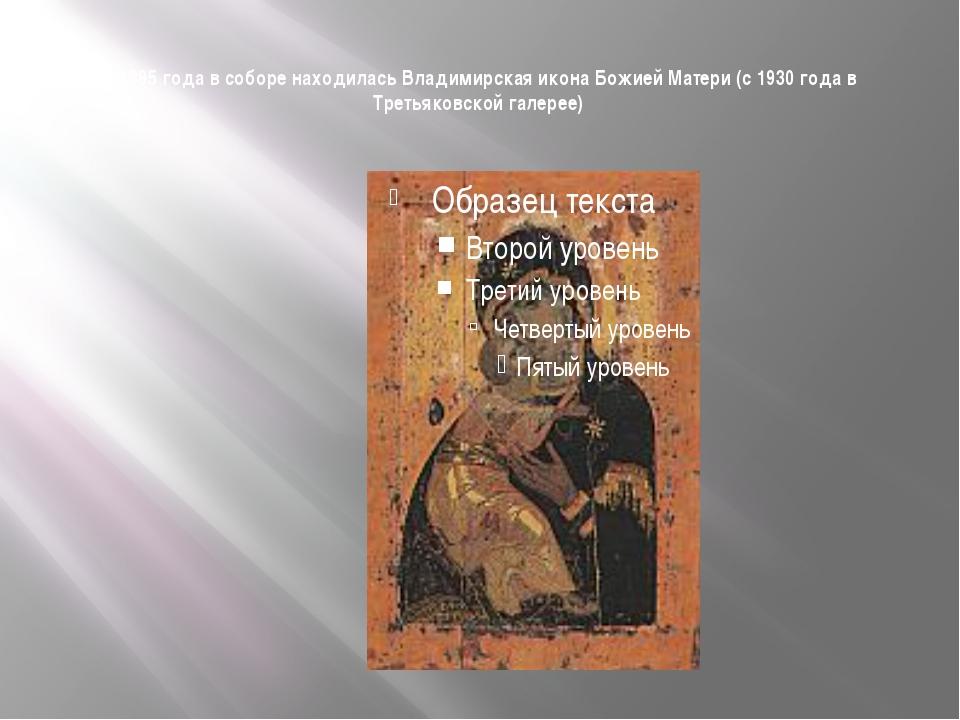 С 1395 года в соборе находилась Владимирская икона Божией Матери (с 1930 года...