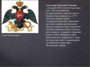 Александр Павлович Романов 26 апреля 1801 этого же года издал указ «Об употре