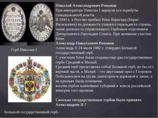 Николай Александрович Романов При императоре Николае I вернули все атрибуты с