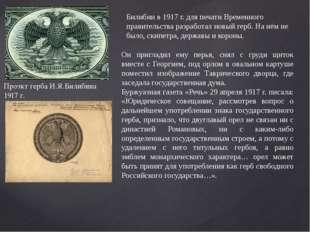 Проэкт герба И.Я.Билибина 1917 г. Он пригладил ему перья, снял с груди щиток