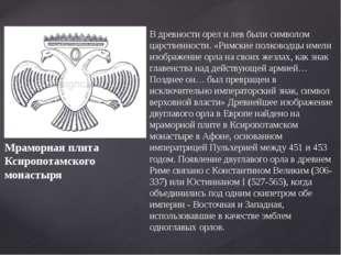 В древности орел и лев были символом царственности. «Римские полководцы имели