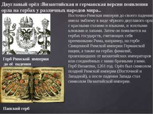 Восточно-Римская империя до своего падения имела эмблему в виде чёрного двугл
