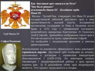 Как двуглавый орёл оказался на Руси? Что было раньше? а)женитьба Ивана III б)