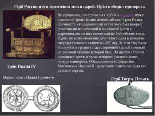 Герб России и его изменения эпохи царей. Орёл победил единорога. По преданию,