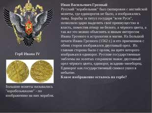 """Иван Васильевич Грозный Русский """"корабельник"""" был скопирован с английской мон"""
