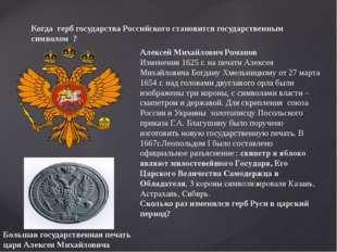 Когда герб государства Российского становится государственным символом ? Алек
